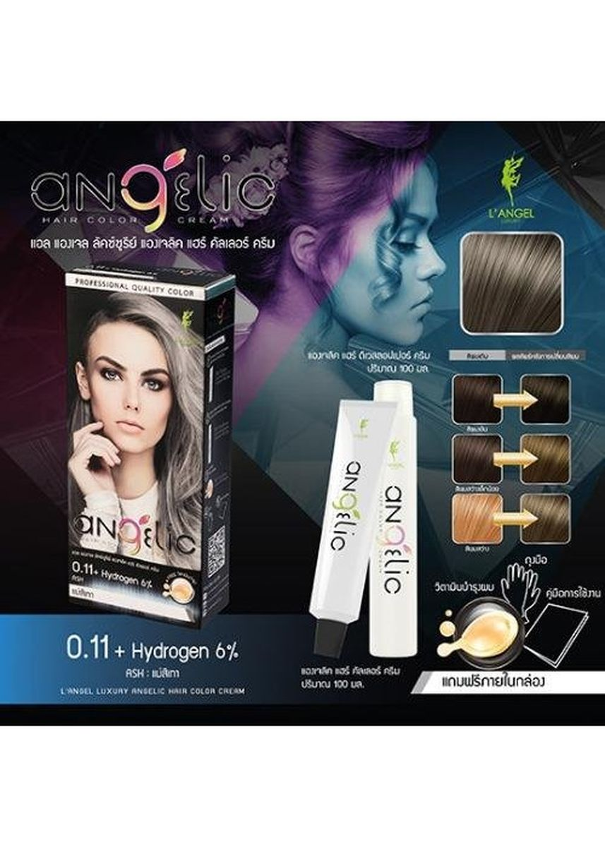 Black color Tools . L'ANGEL LUXURY 0.11 ครีมเปลี่ยนสีผม แองเจลิค แม่สีเทา Angelic Hair Color Cream Ash ANG-001 -