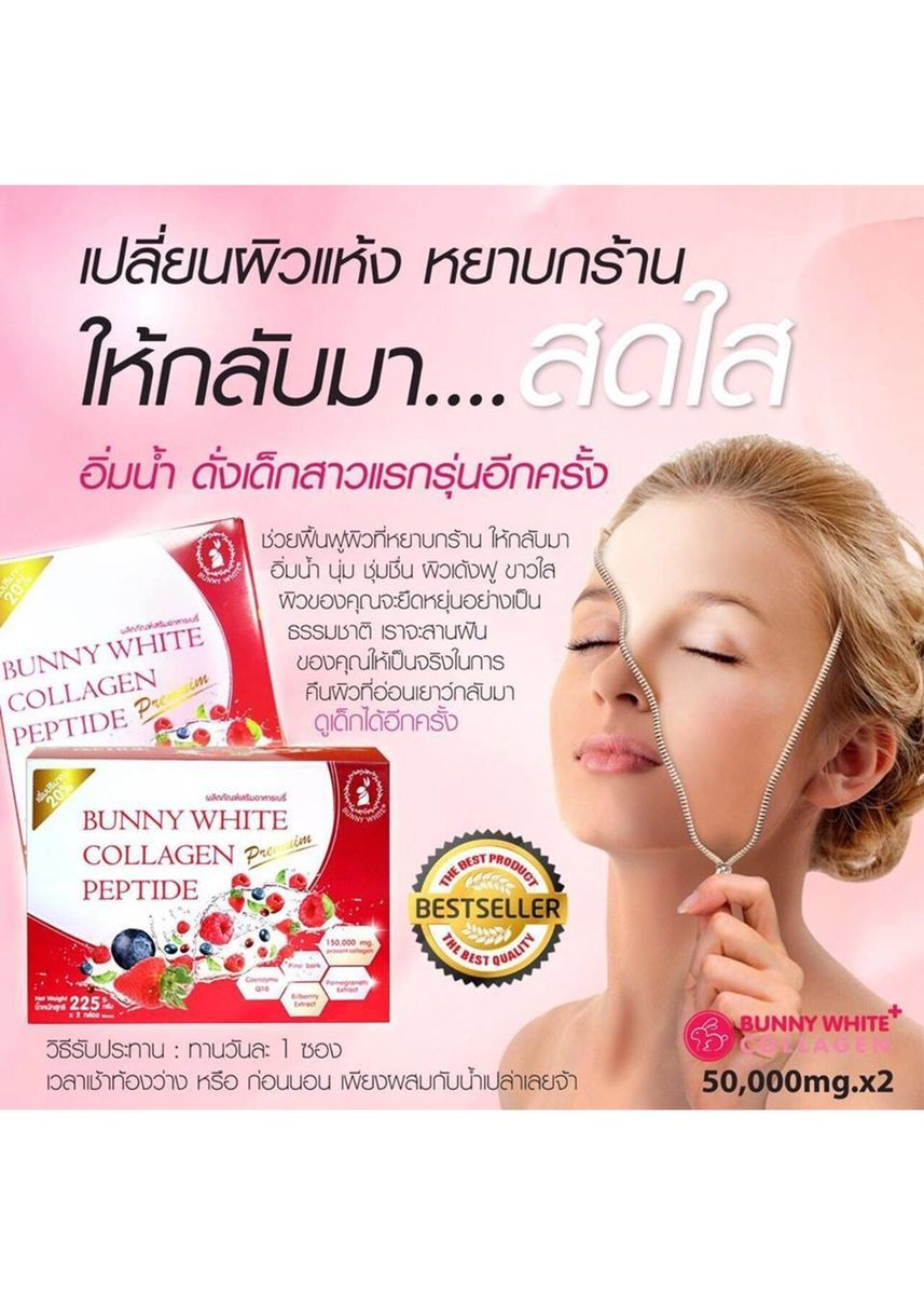 No Color color Beauty Supplement . Bunny White Collagen Peptide 150,000 mg. / แพ๊กสำหรับ 7 วัน -