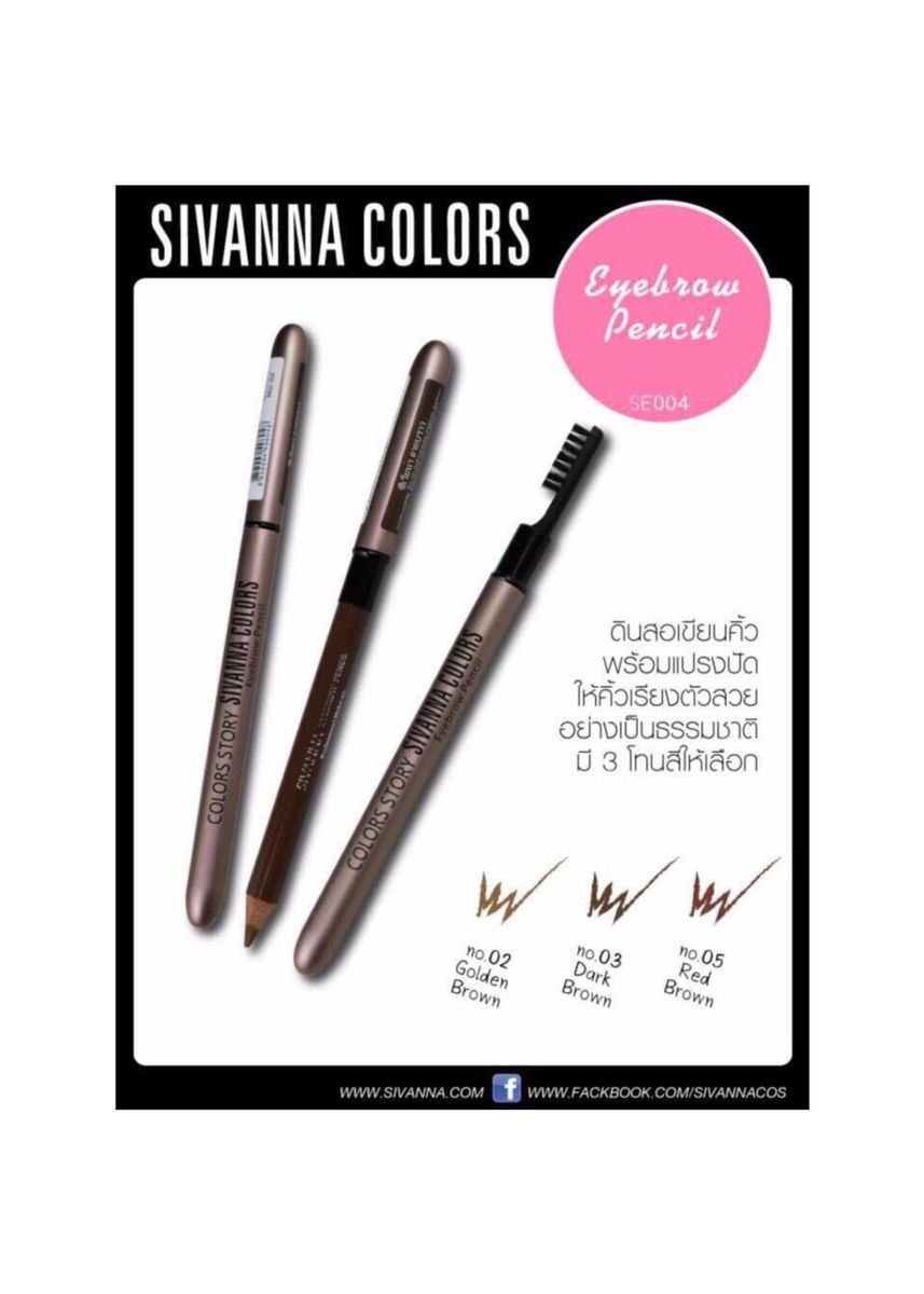No Color color Eyes . Sivanna Colors Story Waterproof Silky Eyebrow Pencil (ES004) ดินสอเขียนคิ้ว ที่เขียนคิ้ว กันน้ำ ติดทน (เบอร์ 5 Red Brown)   -
