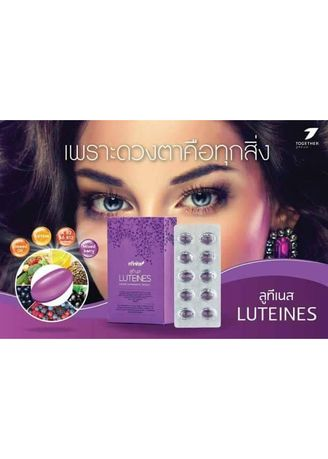 No Color color Beauty Supplement . Luteines (ลูทีเนส) บำรุงตา 3 กล่อง -