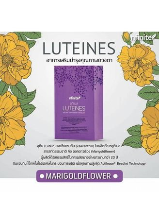 No Color color Beauty Supplement . Luteines (ลูทีเนส) บำรุงตา 5 กล่อง -