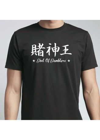 Black color T-Shirts and Polos . God Of Gamblers T-Shirt -