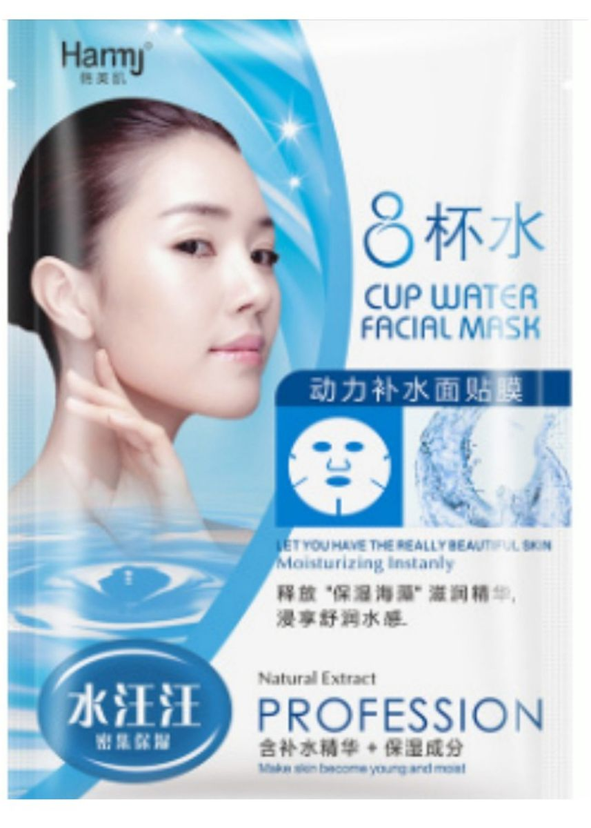 Blue color Whitening & Brightening . Skincare Hamiji 8 Glass Water Mask(12 pieces) -