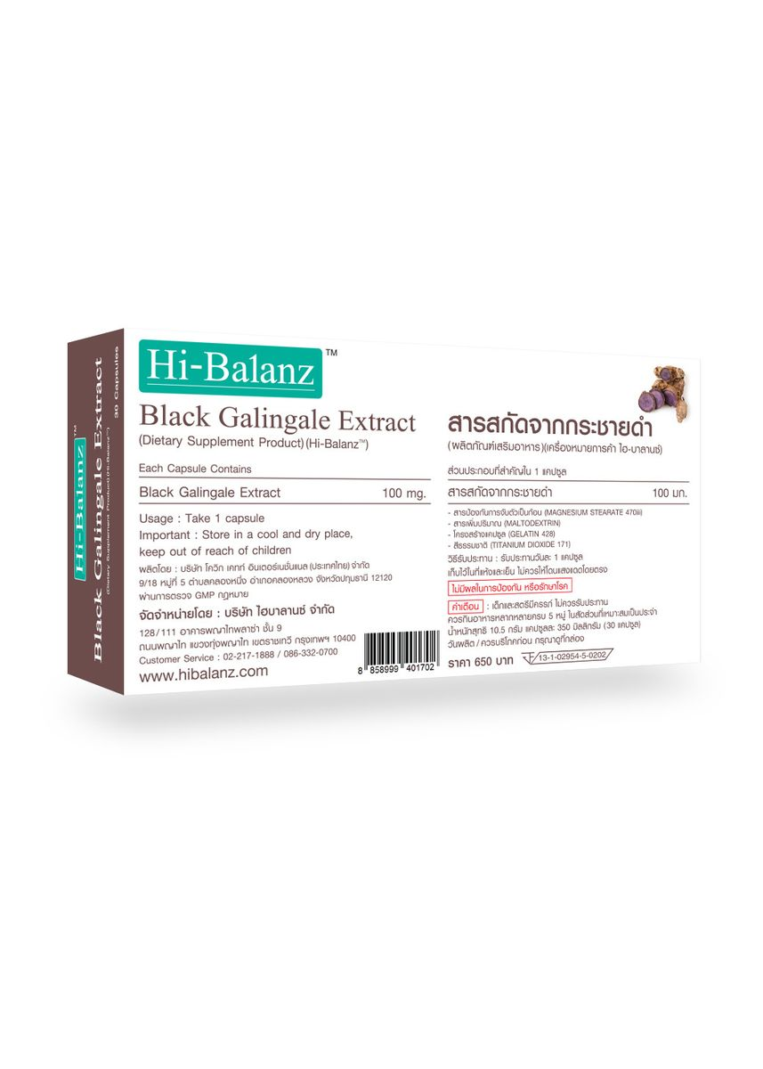 No Color color Beauty Supplement . Hi-Balanz Black Galingale Extract -