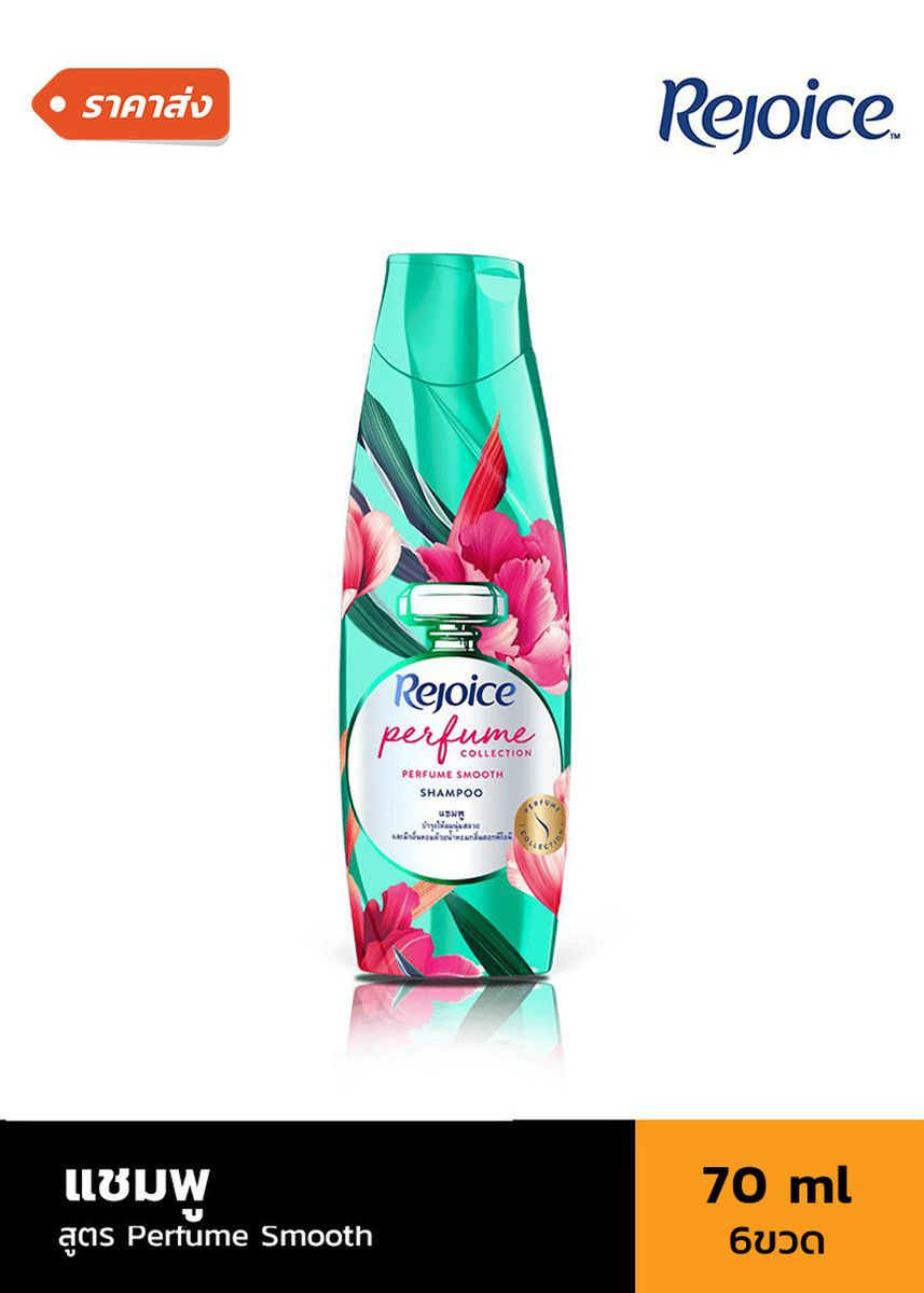 No Color color Shampoos & Conditioner . [1แพ็ค 6ขวด] Rejoice แชมพู Perfume Smooth 70 ml. -