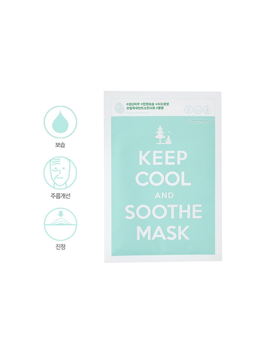 No Color color Masks . Keep Cool and Soothe Mask Box -