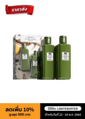 No Color color Serum & Treatment . ORIGINS Soothing Treatment Lotion Duo (2 x 200ml) -